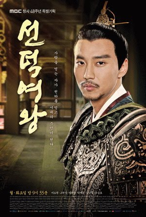 queen-seon-deok-_bidam